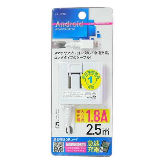 スマートフォン用AC充電器2.5m 1.8A 白